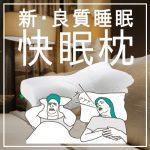 スージーAS快眠枕の口コミと効果は?