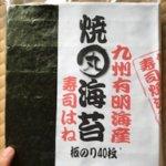 寿司屋の訳あり焼海苔を購入して食べてみた口コミ感想です。